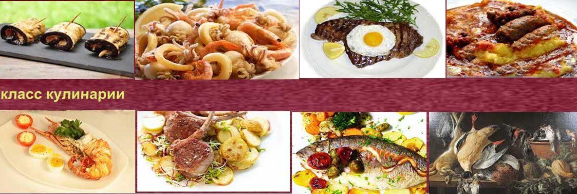 Класс кулинарии
