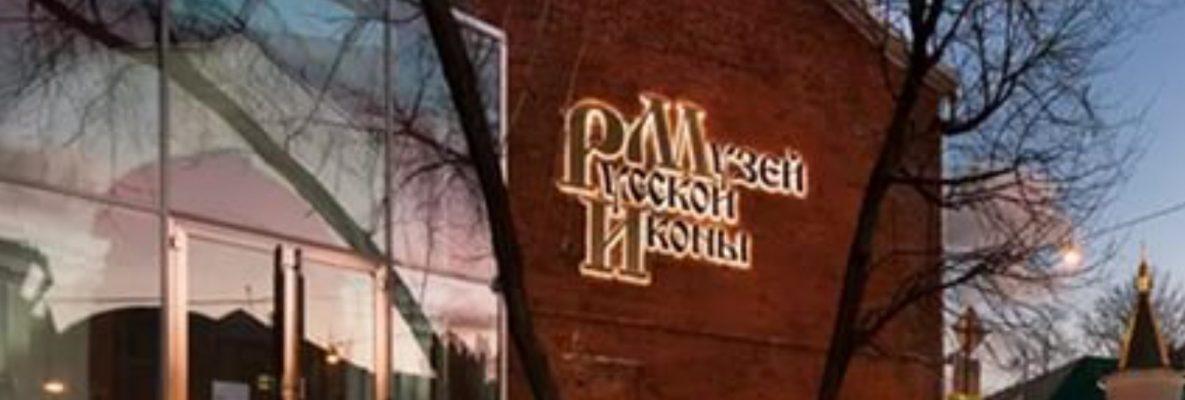 Mosca – Museo dell' Icona Russa