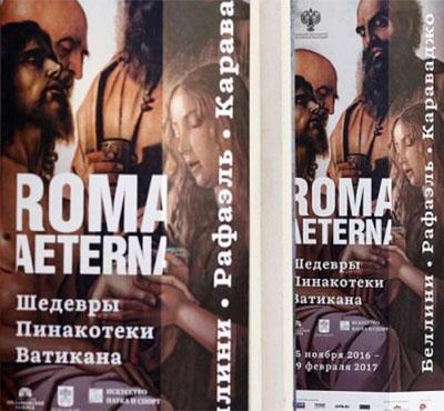 """Mosca – Pinacoteca del Vaticano a Mosca """"Roma Aeterna"""""""