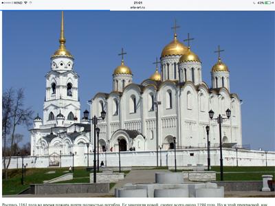La Cattedrale dell'Assunzione di Vladimir nella Regione di Vladimir