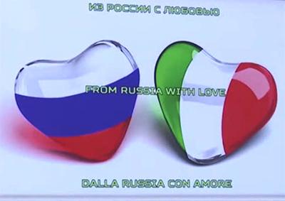 """«Из России с любовью» — """"Dalla Russia con amore"""""""